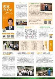 shinpu48_fix_nishimoto