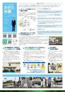 shinpu48_fix_ogita