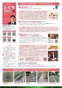 shinpu48_fix_toguchi