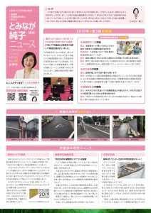 shinpu48_fix_tominaga