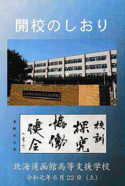 高等支援学校 002
