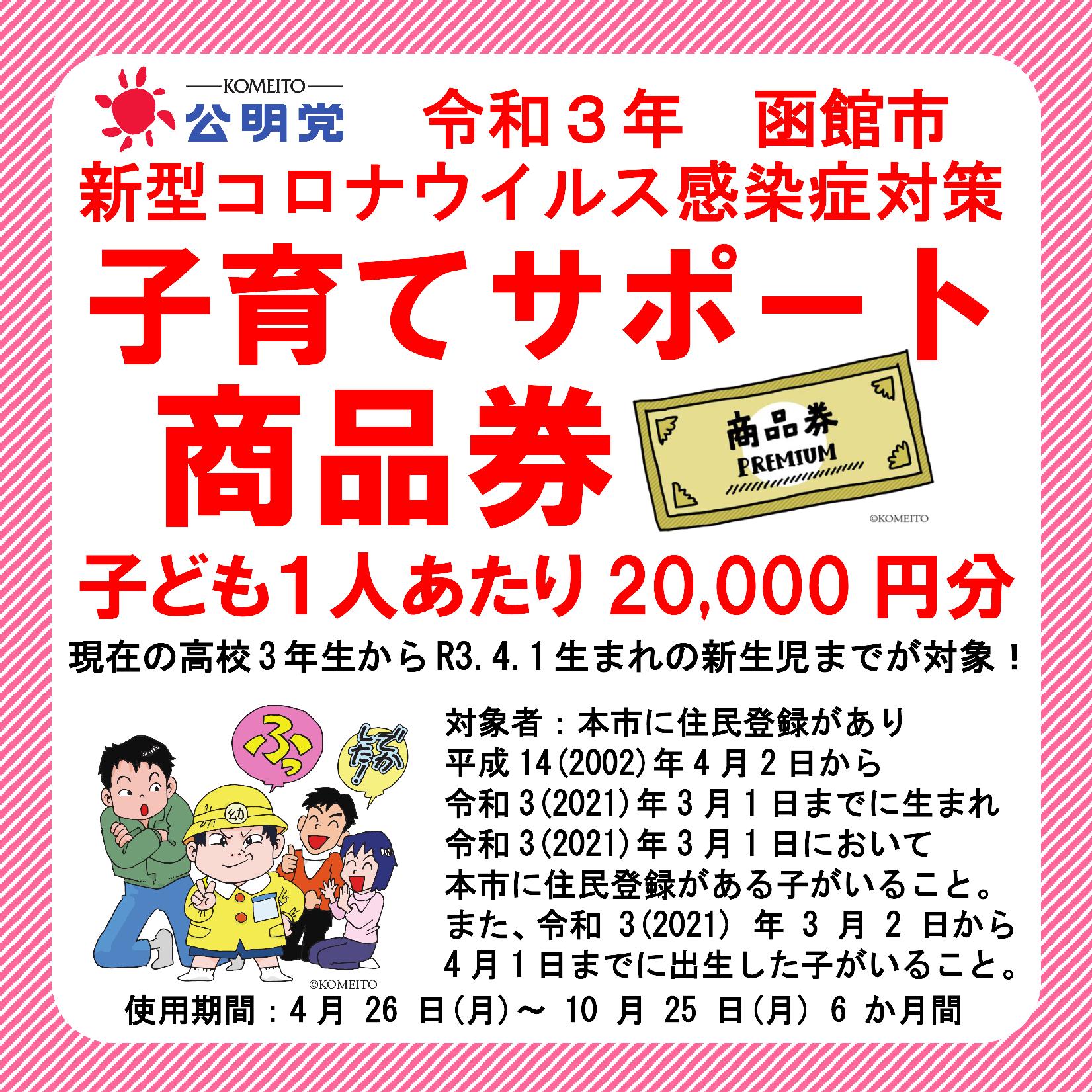 ☆子育て商品券