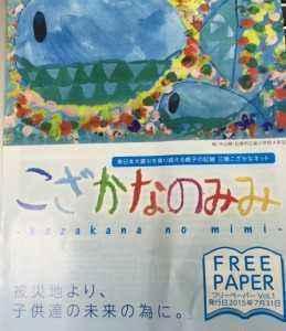 中山さんが発行され、全国へ届けられています。