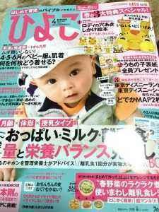 市の27年度補正予算で計上され、ひよこ俱楽部とたまご俱楽部の雑誌に羽村市のことが掲載されました。