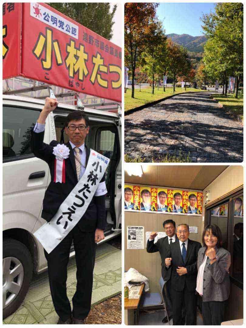 滝沢 市議会 議員 選挙