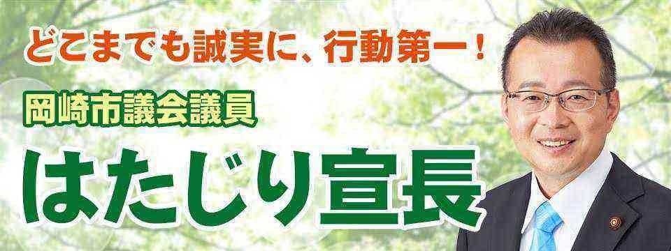 岡崎市議会議員 はたじり宣長