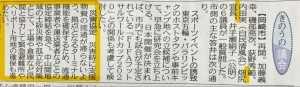 中日新聞 0902