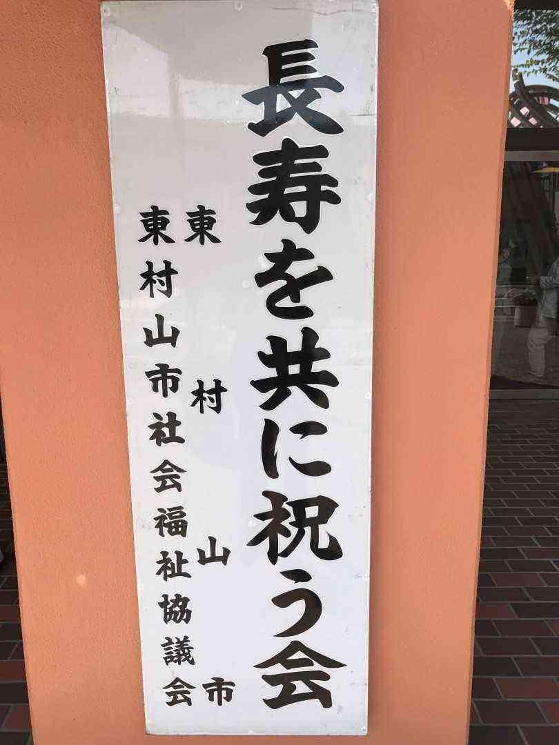 東村山天気