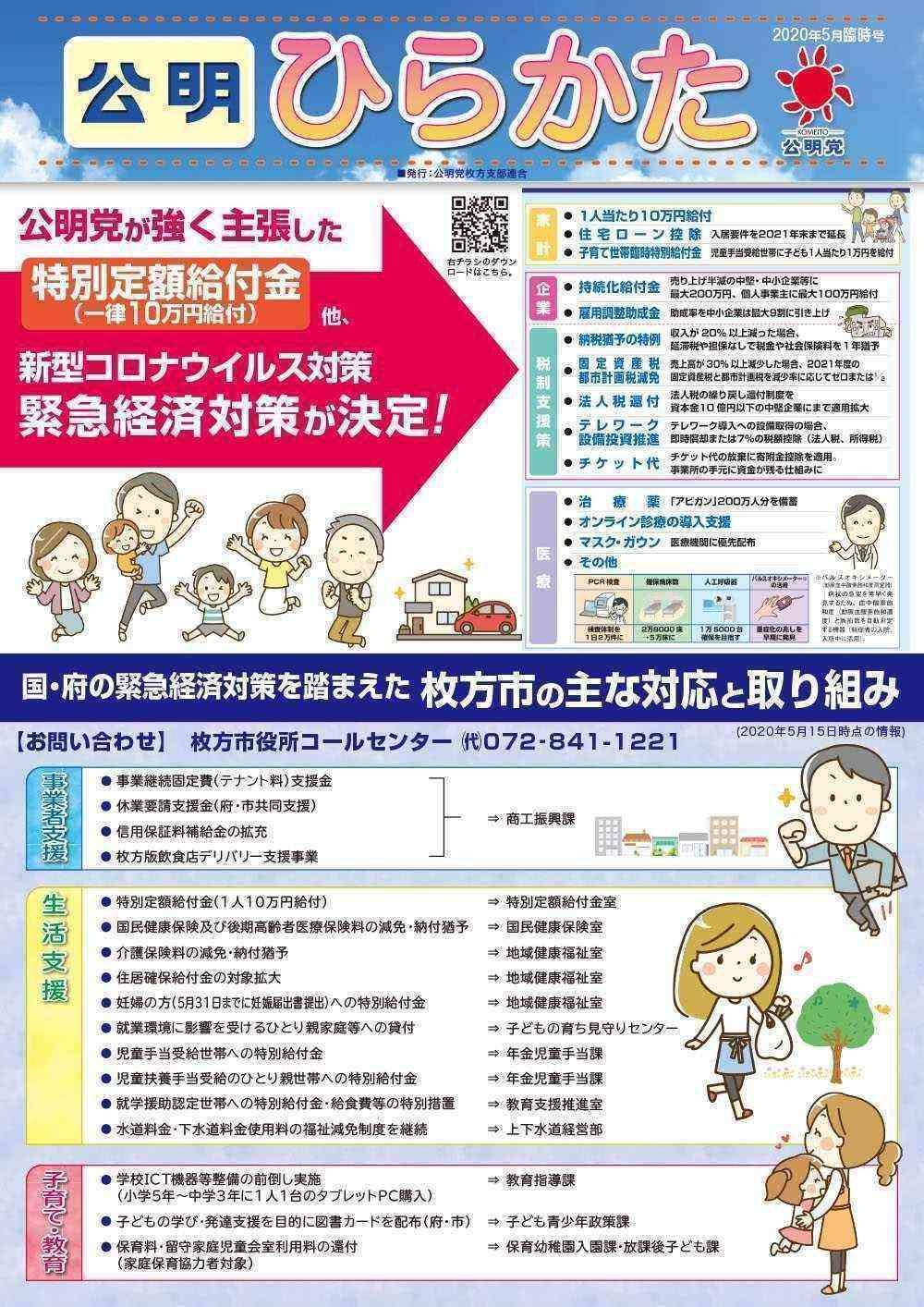 20200511-2_komei-hirakata_B4