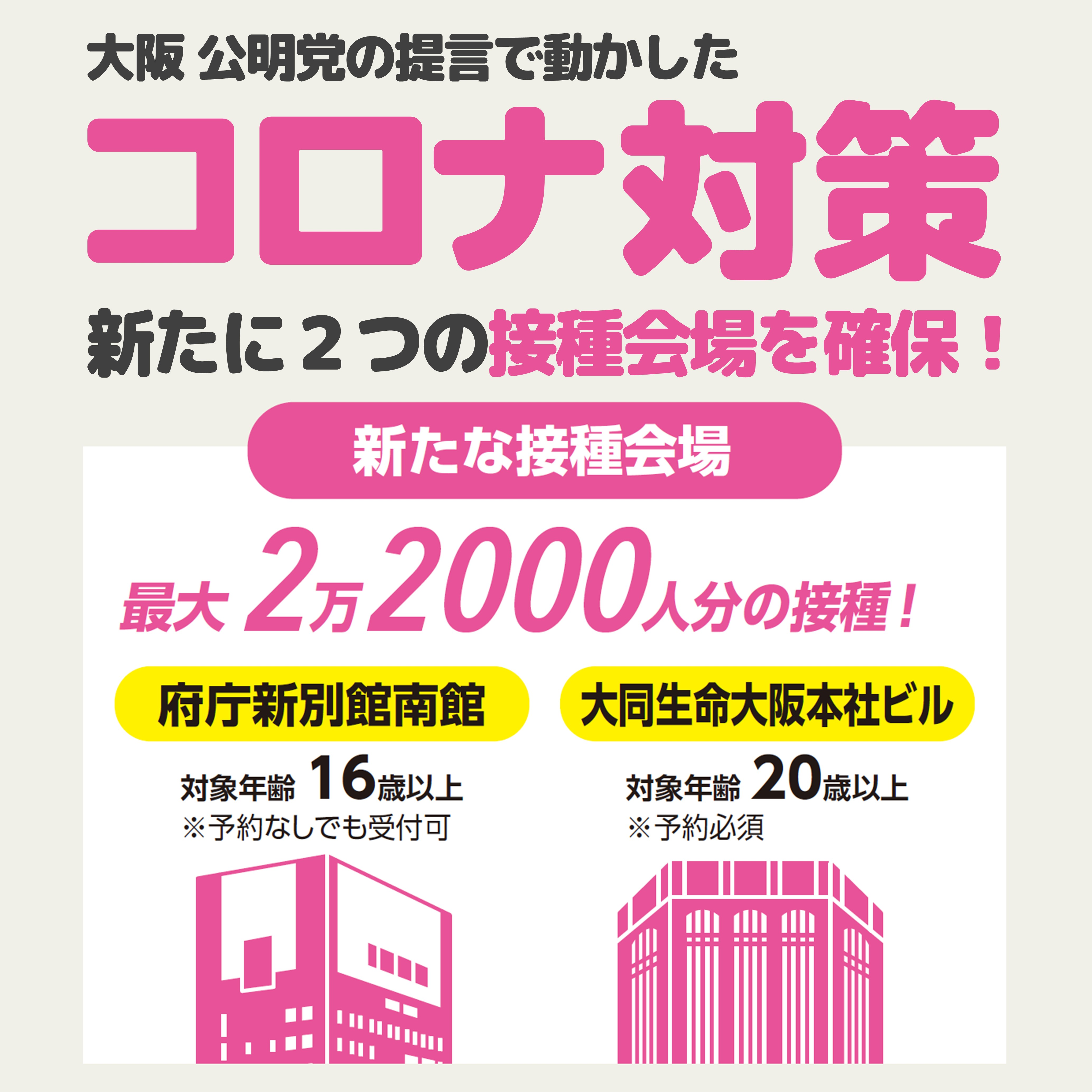 衆院選 比例区 2021 公明党 実績 フライヤー 大阪 近畿 医療 コロナ02