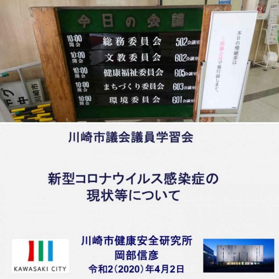 感染 区 者 川崎 麻生 コロナ 市
