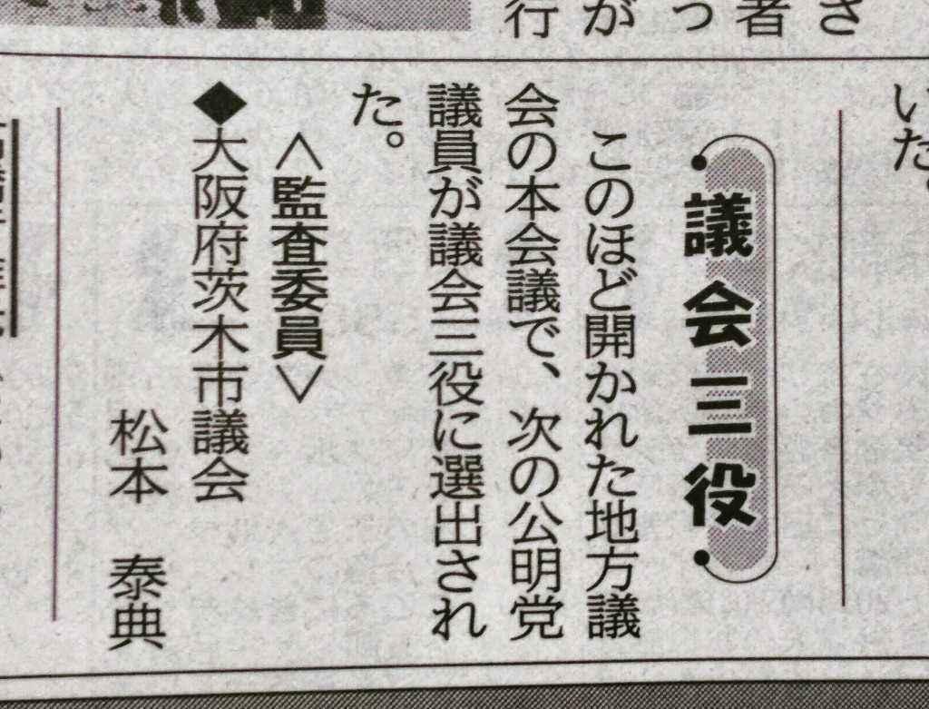 公明新聞に「議会三役」選出記事掲載