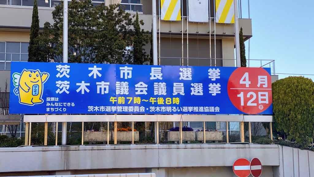 茨木 市長 選