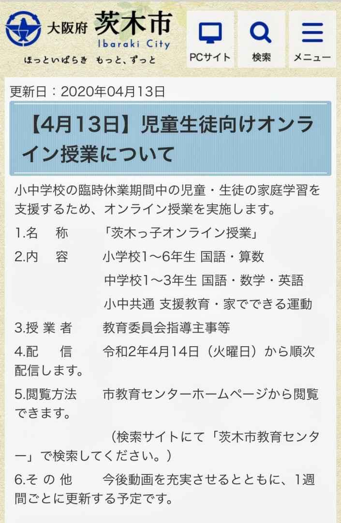 茨木市 危機関連