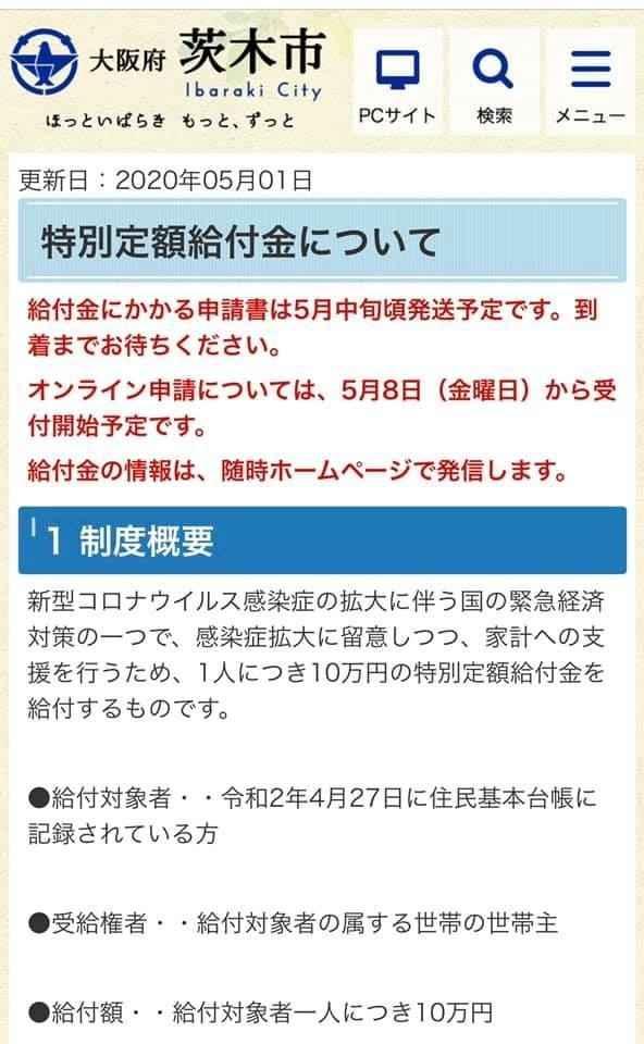 給付 金 市 茨木 低所得の子育て世帯に対する子育て世帯生活支援特別給付金(ひとり親世帯分)を支給します/茨木市
