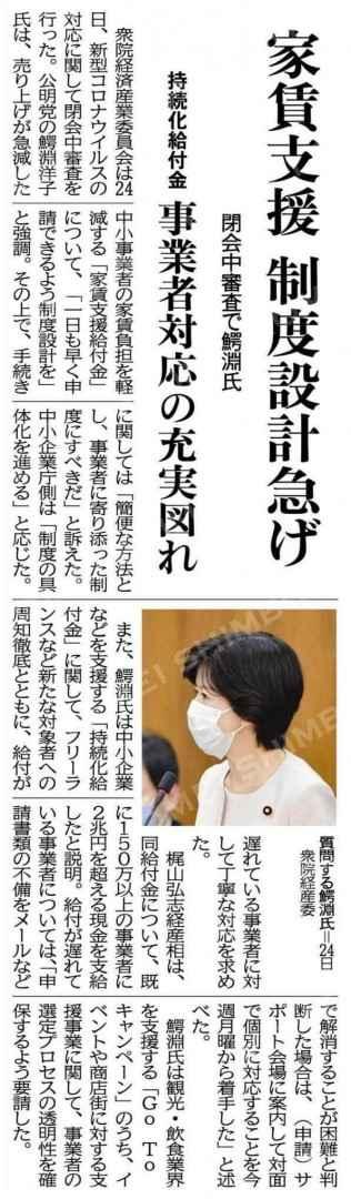 茨木市持続化給付金