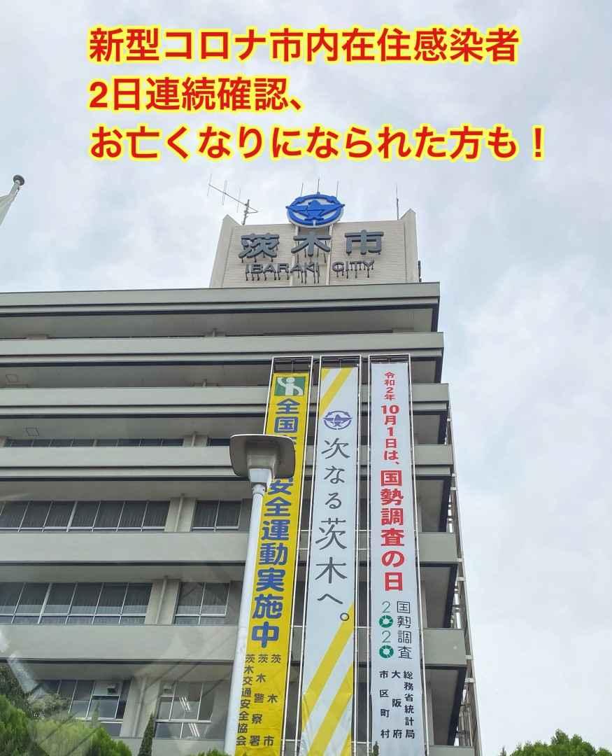 市 コロナ 府 茨木 大阪