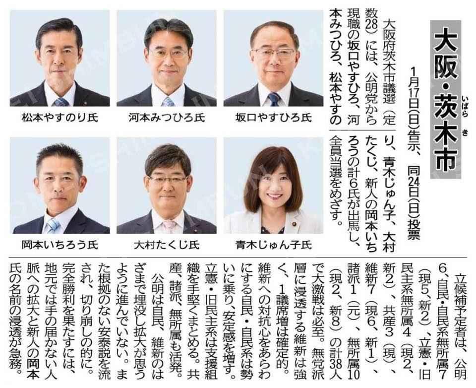 公明新聞に茨木市議選予定候補情勢掲載