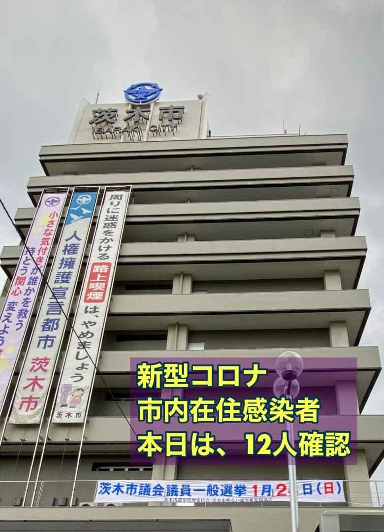 コロナ 者 茨木 市 の 感染