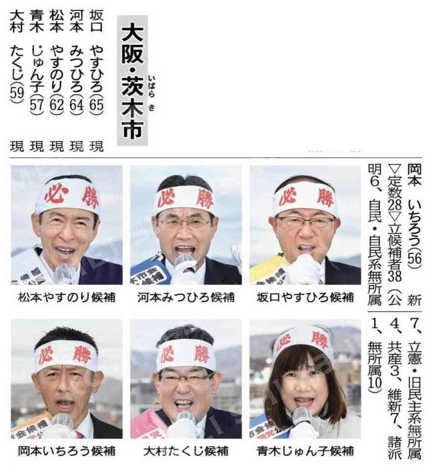 茨木市議選、公明新聞に掲載される