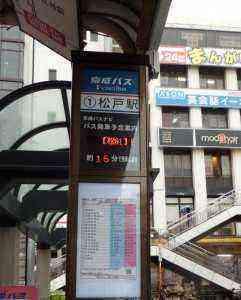 H26.3.30 松戸駅1番 3