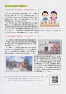 西村通信2009-