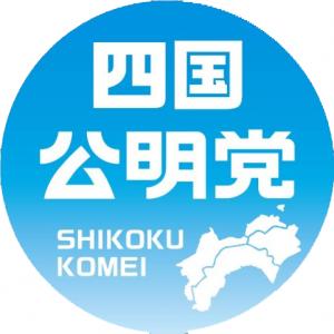 四国公明党ロゴ