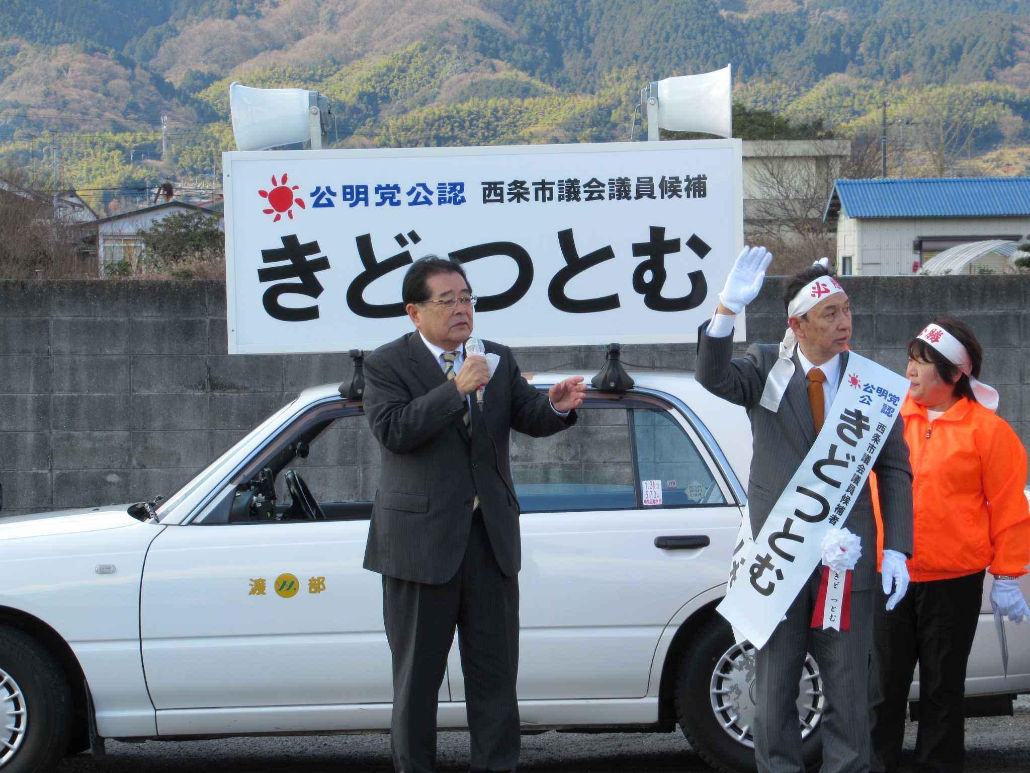 選挙 議員 西条 市議会