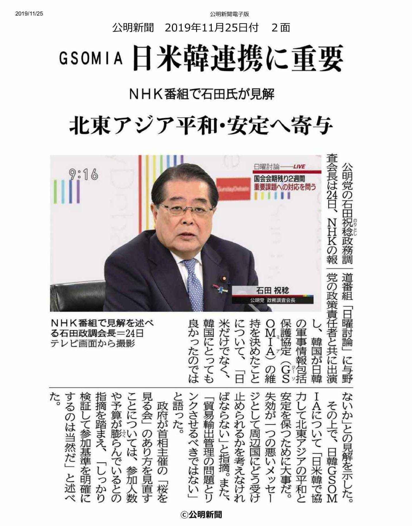 20191125公明新聞電子