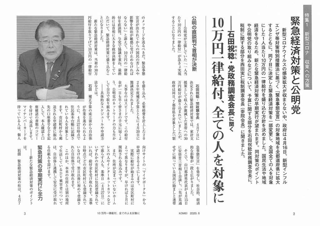 石田インタビュー(月刊公明6月号)_page001
