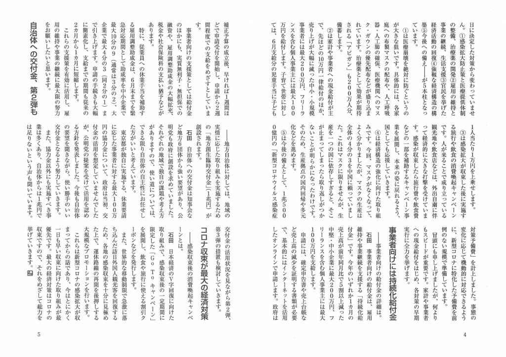石田インタビュー(月刊公明6月号)_page002