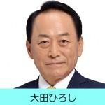 大田ひろし 板橋区議会議員