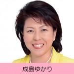 成島ゆかり 板橋区議会議員