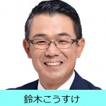 鈴木こうすけ 板橋区議会議員