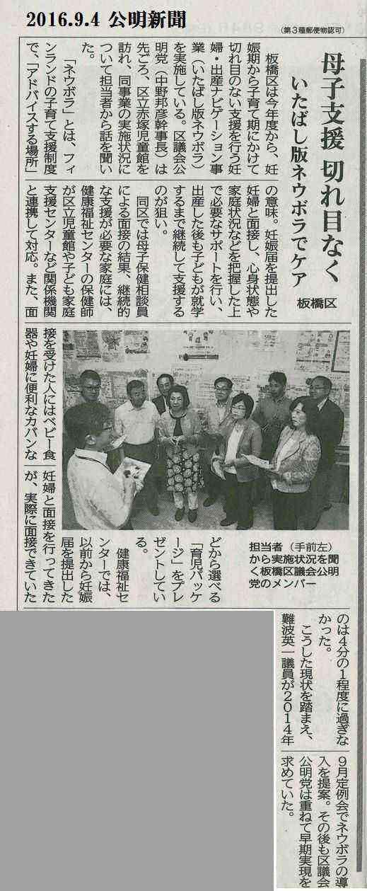 2016_09_04公明新聞