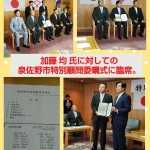 Collage 2019-08-10 市特別顧問委嘱式