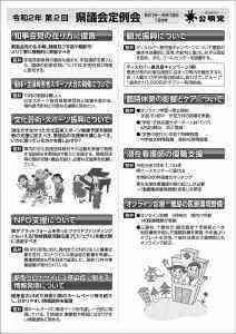 県議団通信_裏面