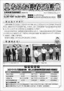 県議団通信_なるおさん (1)