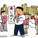 公明党街頭演説