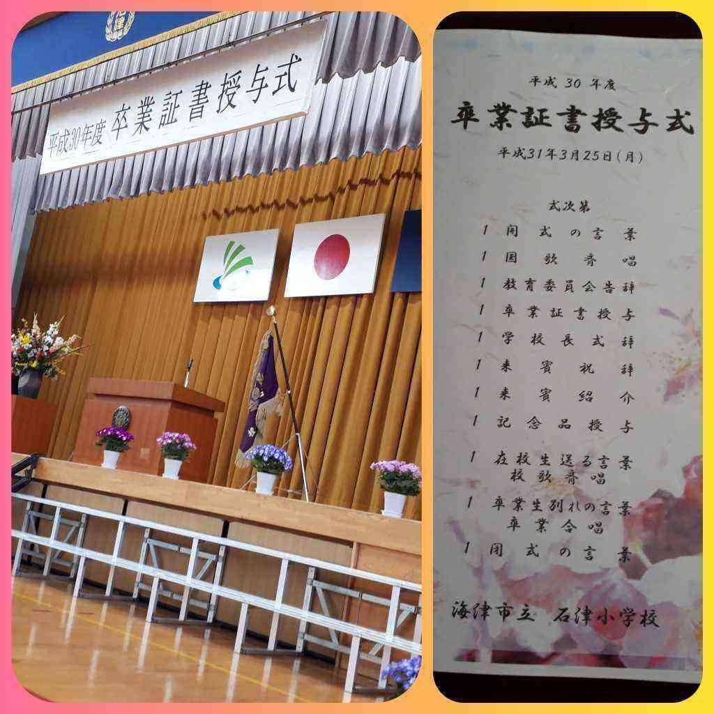 石津小学校卒業式