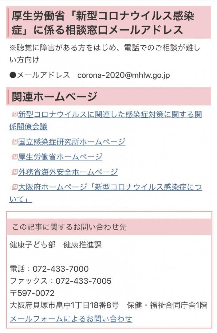 コロナウイルス メール