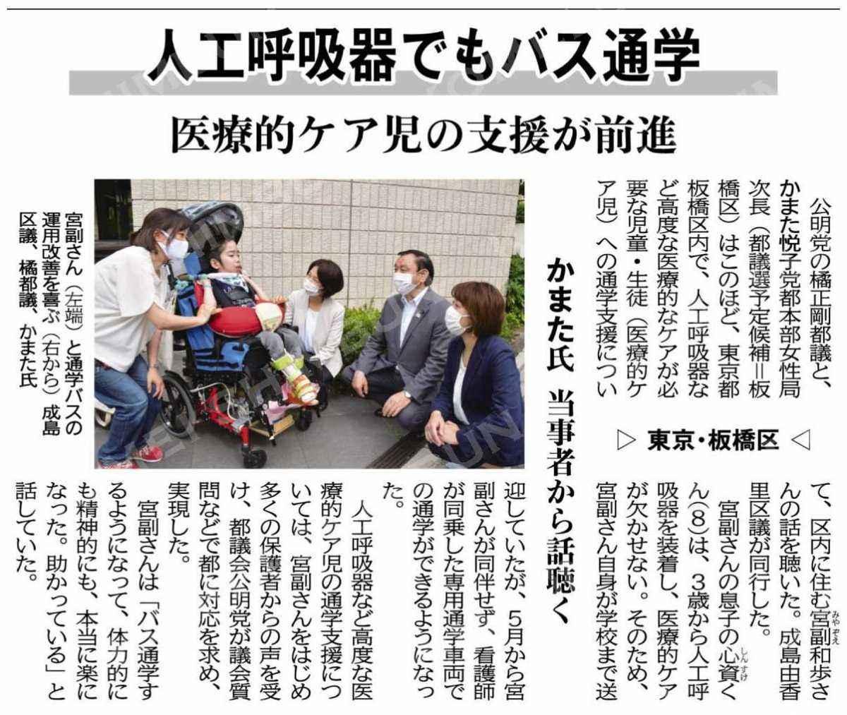 人工呼吸器でもバス通学/医療的ケア児の支援が前進