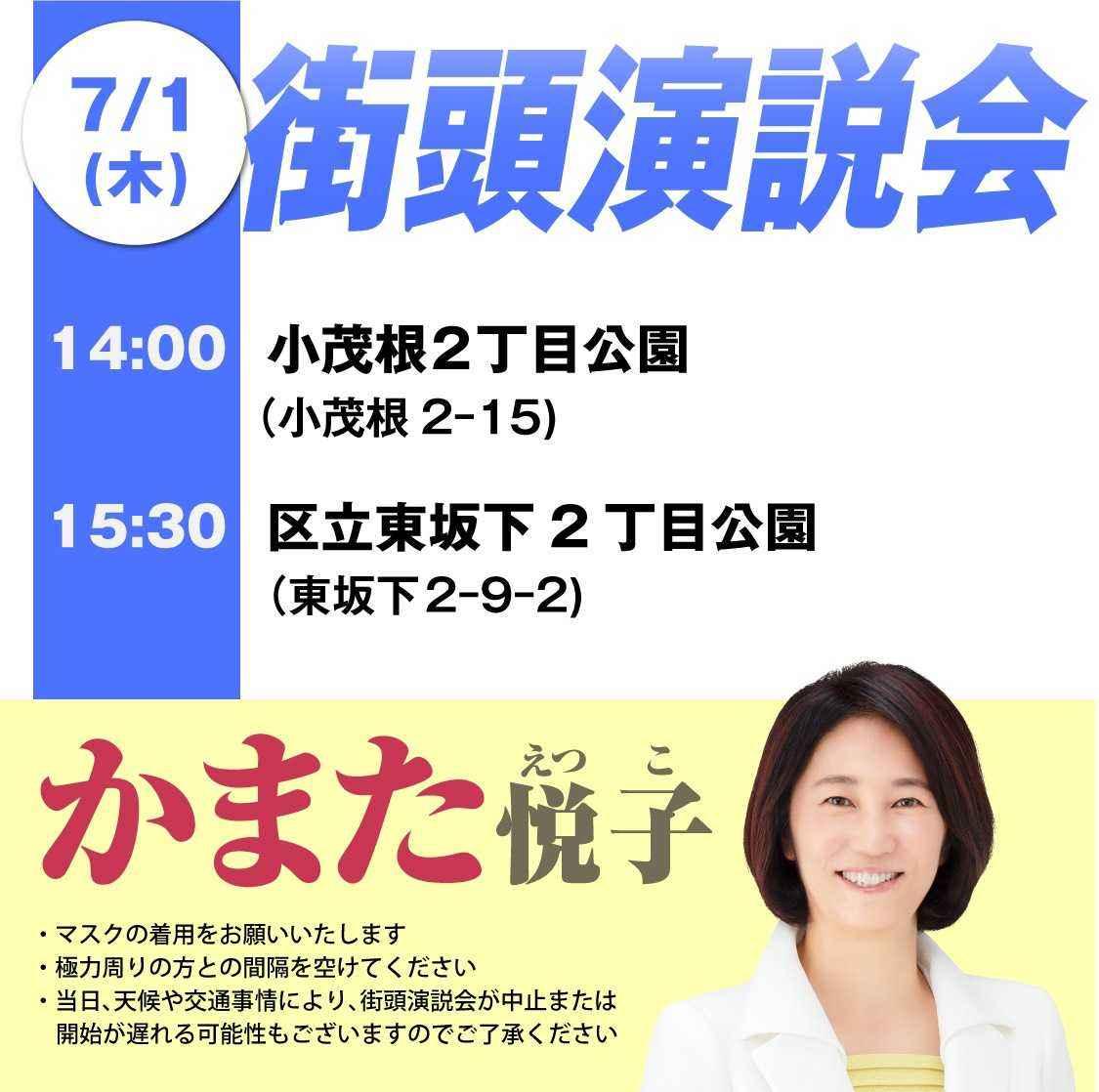 7月1日街頭演説会「かまた悦子」都議選・板橋区