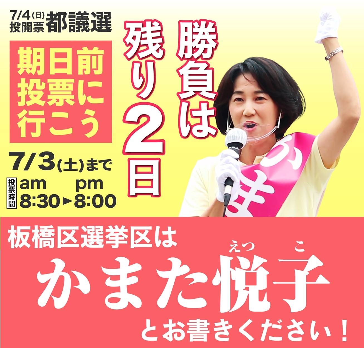 残り2日 板橋区選挙区は「かまた悦子」