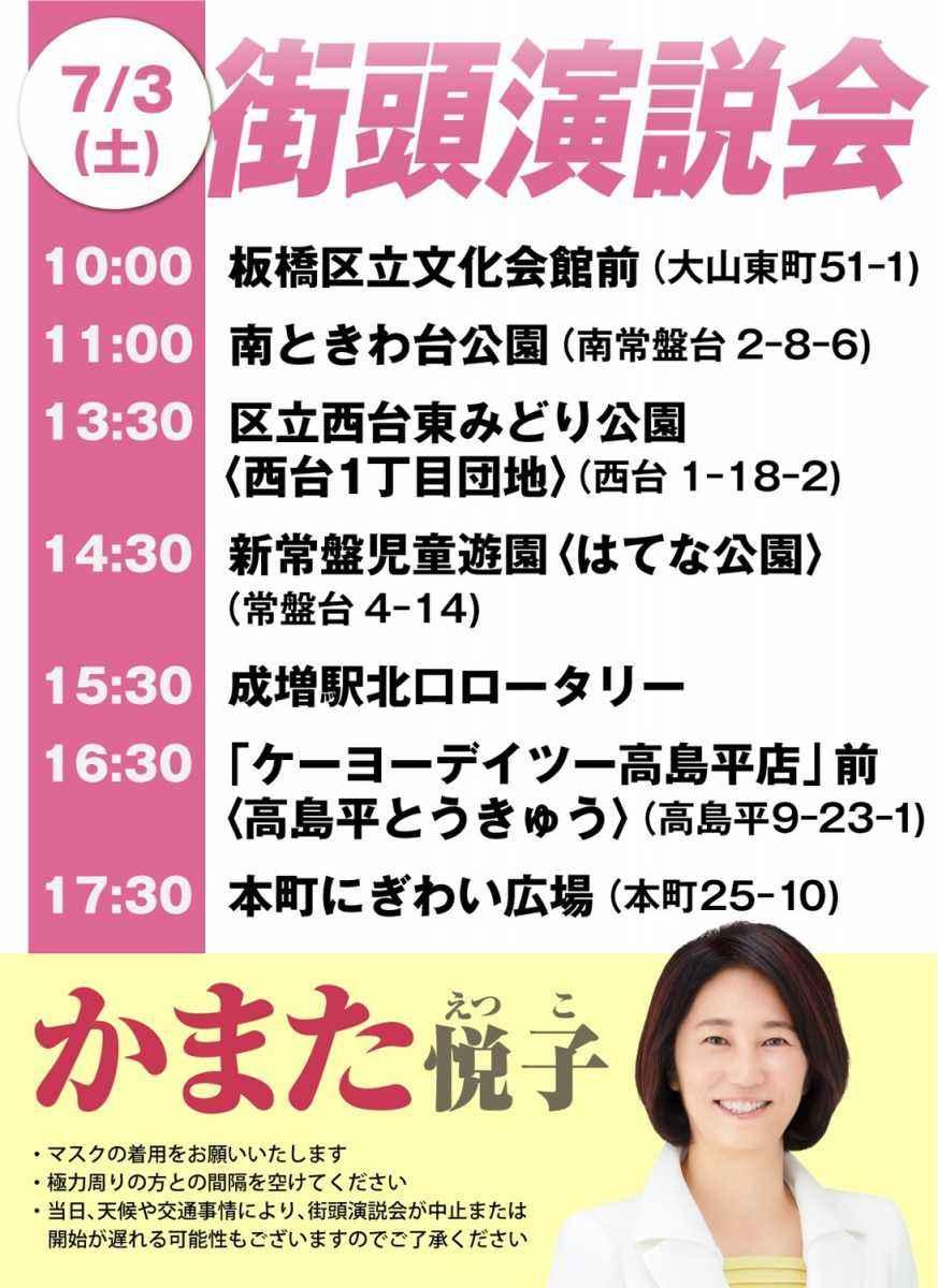 7月3日(土)街頭演説会