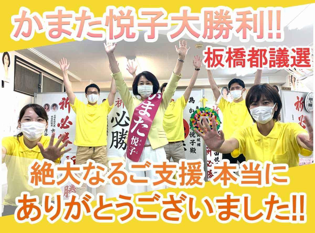 かまた悦子大勝利!