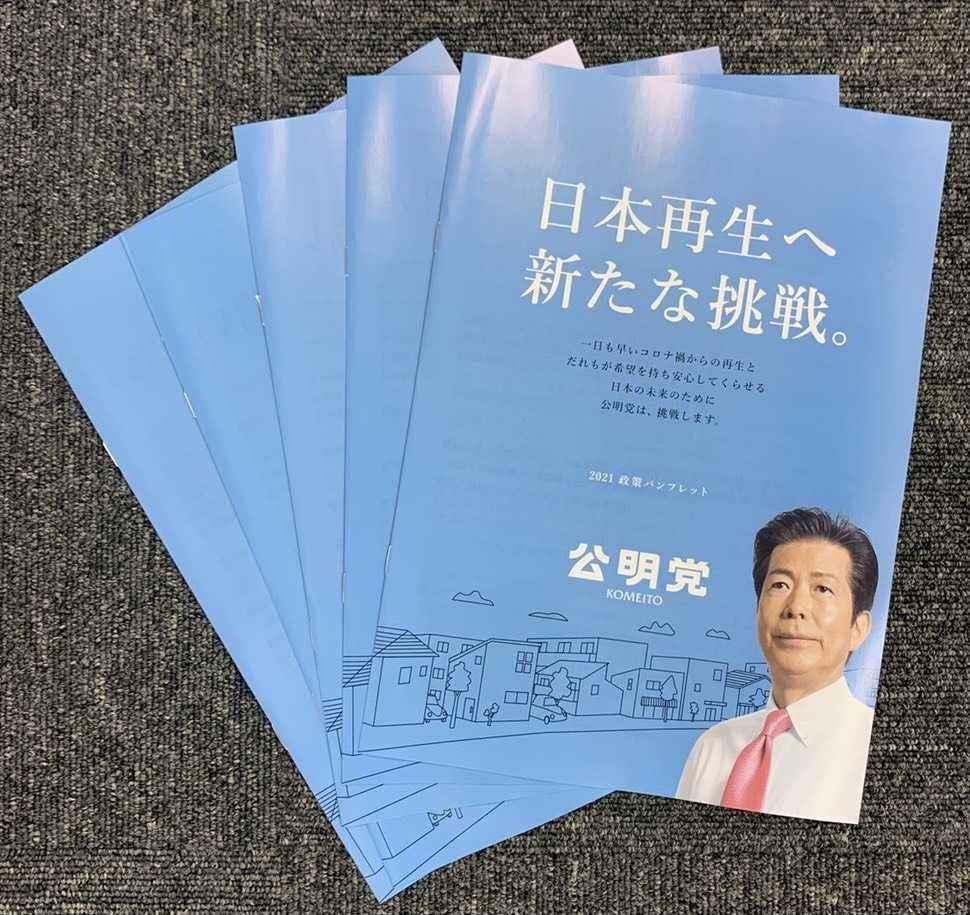公明党政策パンフレット「日本再生へ 新たな挑戦。」