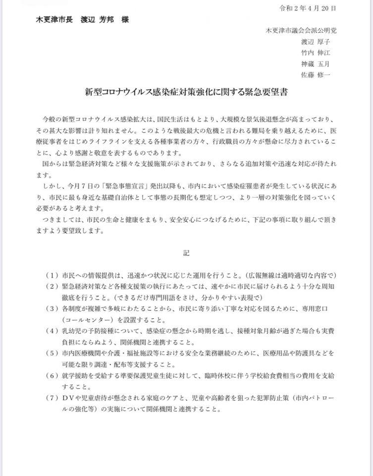 コロナ ウイルス 木更津