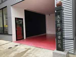 浜名製作所