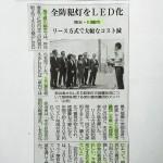 27年6月22日LED記事IMG_2696
